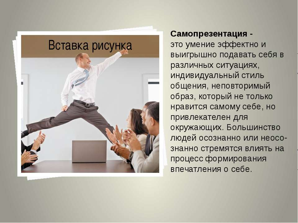 Самопрезентация бухгалтера вакансия москва бухгалтер