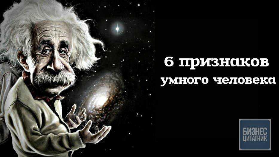 Тупые люди и умный человек, как отличить, распознать
