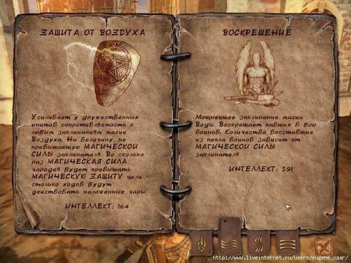 Заклинания для школ магии обучение гадания таро онлайн бесплатно на