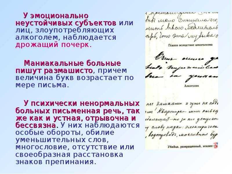 Прогнозирование индивидуальных черт характера человека на основе анализа почерка