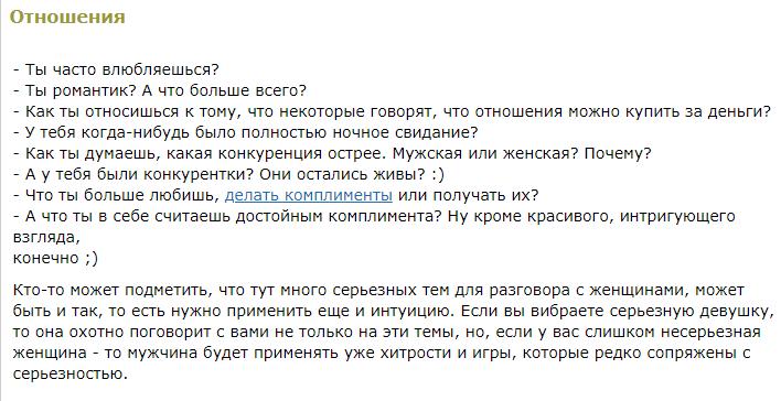 ᐉ интересные темы для разговора с девушкой: список вопросов для общения с подругой, и для вк. интересные темы для разговора с девушкой, парнем, приятелем: о чем занимательном можно поговорить - mariya-mironova.ru