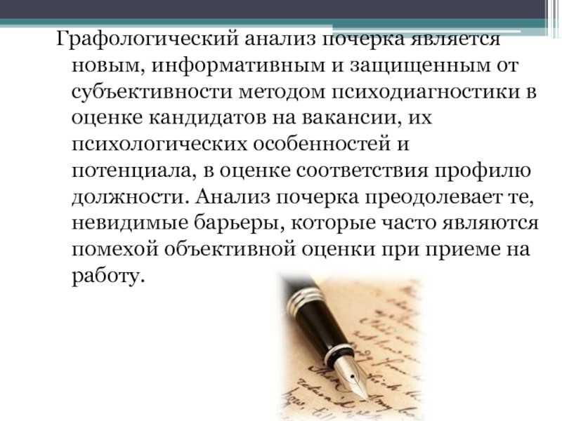 Графологический анализ почерка как инструмент психодиагностики  - новости партнеров - вести-кузбасс