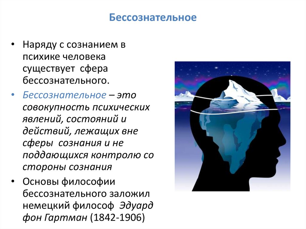 Бессознательное в психологии. что это такое по фрейду, юнгу, коллективное, личное, уровни, формы, общая характеристика, виды